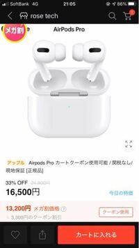 質問です。このAirPods Proは本物ですか?Qoo10で見つけてとても安かったので欲しいのですが偽物かわからないので教えてください!お願いします。 商品番号は912318707です