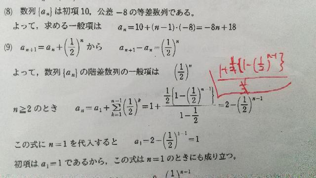 (9)についての質問です。赤い文字は気にしないでください。 (9)a1=1、an+1=an+(1/2)nの{an}の一般項を求めよ、という問題ですが 計算式が省かれてしまっていてなぜ=2-(1/2)n-1になるのか分かりません。 解説お願いします。
