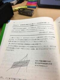 問題文が理解不能です。解説の図だと4直線が同一平面上に存在することになりませんか?