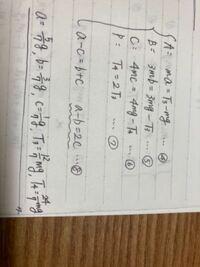 連立方程式の解き方教えて欲しいです 5つの式からです