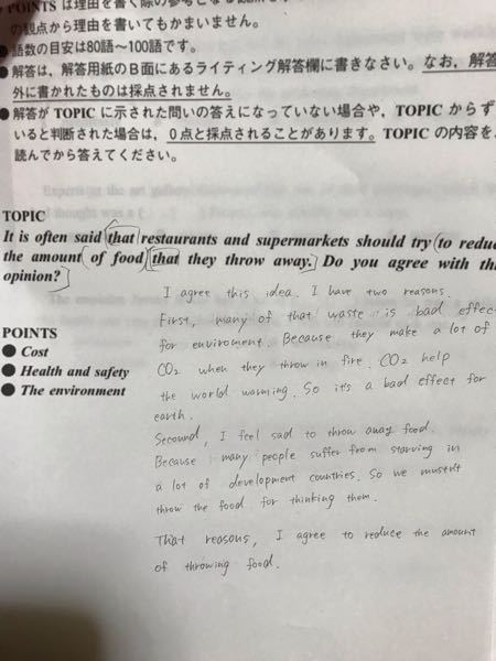 文法めちゃくちゃだと思いますが英検2級writing採点お願いします
