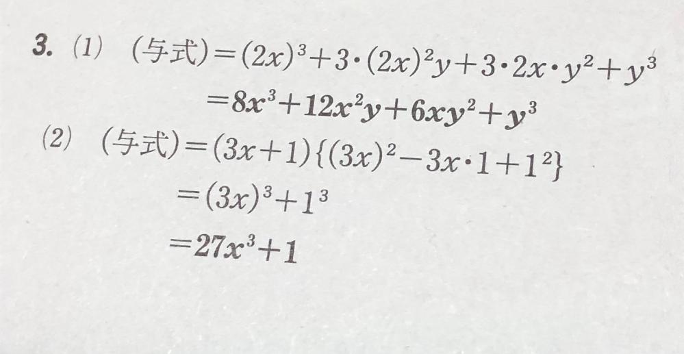 数学の展開の公式についてです! (2)の問題が、なぜそのようになるのか教えてください!