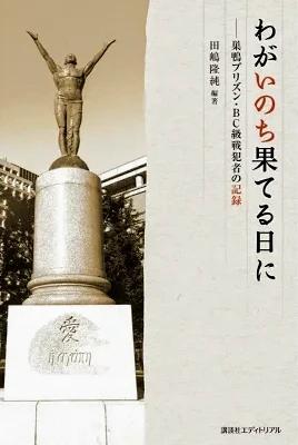『わがいのち果てる日に: 巣鴨プリズン・BC級戦犯者の記録』。田嶋隆純著。この書籍について感想・レビューをお願いします。