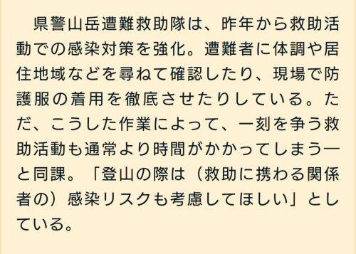 先日の信濃毎日新聞の山岳遭難記事の中で 長野県警山岳遭難救助隊のコメント 「登山の際は(救助に携わる関係者の)感染リスクも 考慮してほしい」 とありましたが、具体的に何をどう考慮すれば いいので...