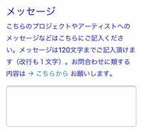アイドルでオンラインサイン会のあるリミスタのメッセージの欄は相手が呼んでそれに答えるってことですか?