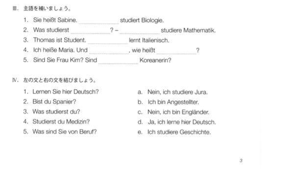 ドイツ語が得意な方主語の補い方の解説と回答を教えてください。結ぶ問題の添削もお願いしたいです。 1とd 2とc 3とe 4とa 5とb