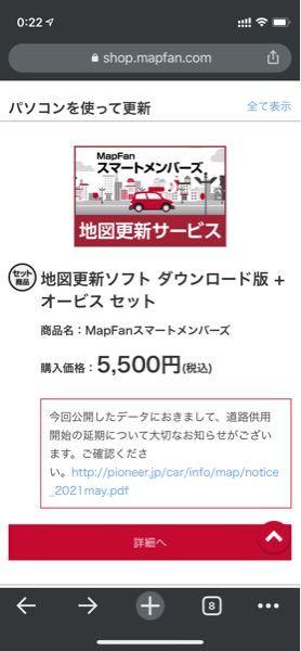 カロッツェリア AVIC-CL900がついた中古車を購入しました。3年間の無償更新がついていた様なのですが、残念ながら前オーナーさんは一度も更新していなかった様で、古い地図情報のままでした。 そこで有償更新を検討しているのですが、更新方法がいくつかあるようなのですが理解できず下記の認識があってるか教示ください。 https://shop.mapfan.com/category/CARROZZERIA/?navimodel=cyber-typei 問題無ければ2で良い気がするのですが、、、 1.最新のSDカード版を購入 一番簡単に更新可能だが22,550円かかる。 2.Mapfanスマートメンバーズ 5,500円 これでそもそも更新できる?? 会員登録して更新して解約した場合地図は使えなくなってしまう?? 3.スマートメンバーズ会員特典でSDを購入 上記の2と何が違うのか? こちらも解約した場合は使えなくなってしまうのか?
