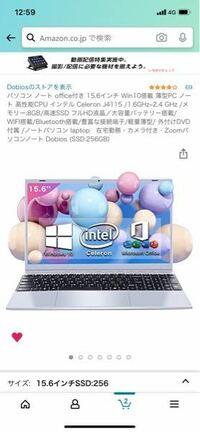 こちらのノートパソコンを使っている(購入者した)方の感想をお伺いしたいです。 ぜひ感想をお聞かせください。お願いいたします。 参考にしたいので。 《Celeronの製品でも壊れたりせずに使えますか?》   私はこのパソコンを購入しようと思ってて用途目的は音楽を取り込んだりしようと思ってます。     パソコン ノート office付き 15.6インチ Win10搭載 薄型PC ノート 高性能...