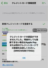iPhoneのモバイルSuicaに三井住友銀行デビットカード(VISA)を利用するクレジットカードとして登録変更したいのですが画像のようなエラーが出てしまい、登録ができません。(会員用Webサービス登録済みの為VISAセキュ アは使える状態です。)  三井住友銀行デビットカードでは登録できないのでしょうか?  三井住友銀行デビット、モバイルSuicaのよくある質問を読んでもあまり理解出来ず…...