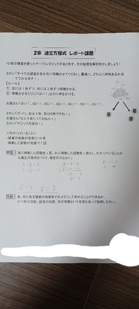 2年の連立方程式についてのレポート課題が学校から出されましたが、問題2でどう説明すればいいかが分かりません。どう考えればいいかを教えて下さい。 ちなみに先生からのヒントは [考えた理由を説明するとき、 「左の枚数=式、 右の枚数=式」と答えてよい。 ヒント: 連立方程式を解くとき、y を消去する (x について解く) 解き方をすると き、何の式から、 何の式をたす (ひく)を考えばよい。  ...