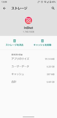 動画編集アプリのinshotでかなりの容量を取っていて下の写真のようにユーザーデータは6.20GBです。 この容量を少なくするには何が方法はありますか?またストレージを消去はやってはいけませんか?ご回答お願いします。 (ちなみにAndroidです。)
