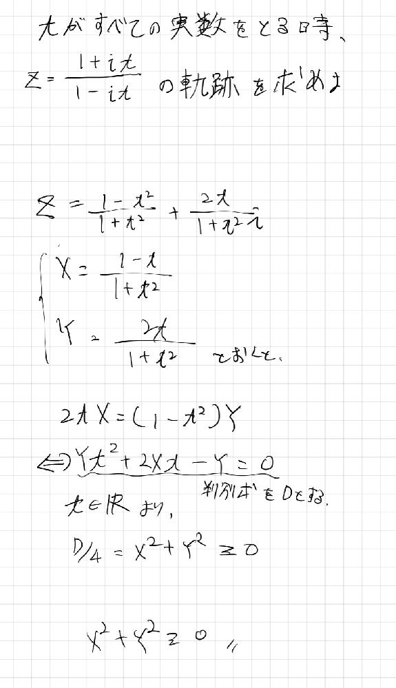 以下の軌跡の問題を解いてみたのですが、答えが明らかに違うのでどこが間違いか教えてください。 パラメーターの存在条件で考えたのですが。