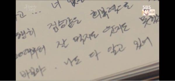 青い海の伝説の最終話のホジュンジェのノートのハングルを翻訳してほしいです。よろしくお願いします。