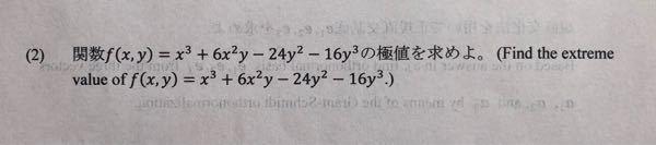 2変数関数の極値を求める問題なのですが, Δ>0, Δ=0の候補点しか見つかりませんでした… どなたか教えていただけないでしょうか