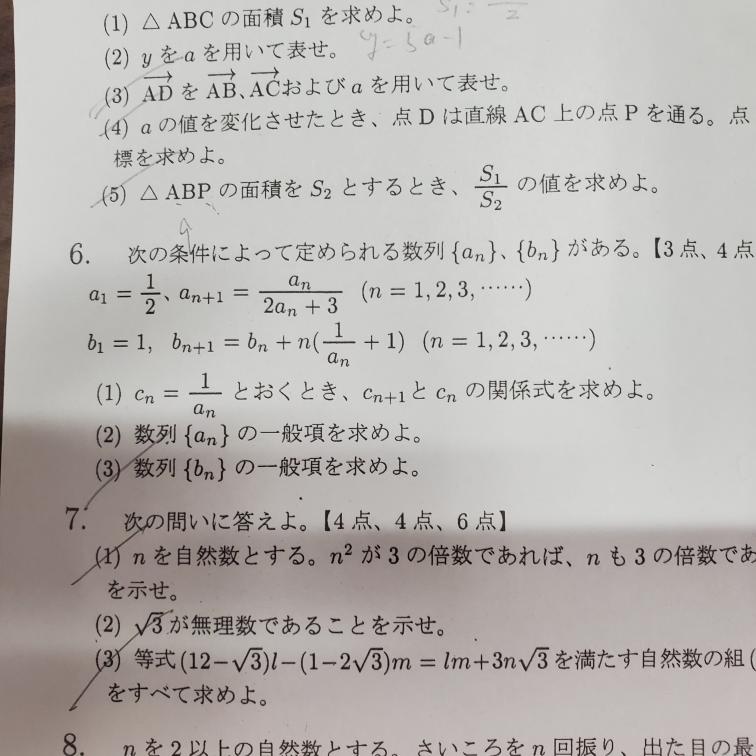 6の(5)の解き方と答えを教えてください。答えは1/3なんですが、 S1は3/2でS2が9となり1/3となりません。