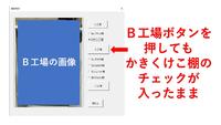 ユーザーフォームにコマンドボタンとオプションボタンを配置し、コマンドボタンに工場、その中に細かい分類としてオプションボタンに工場内の様々な棚を、 各ボタンを押すとその画像が表示されるようにコードを記述しました。 (A工場のボタンは工場の画像、その中にある、あいうえお棚とかきくけこ棚のボタンを押すとその棚の状況が画像で確認できる) 各ボタンを押せば希望通りの画像は表示されるのですが、オプション...