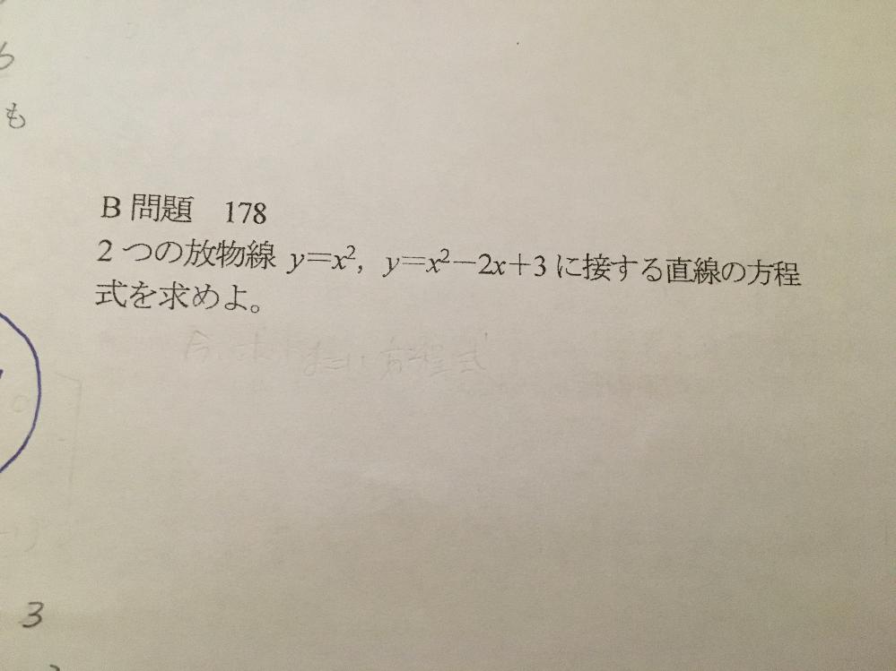 高校数学の質問です。 よろしくお願いします