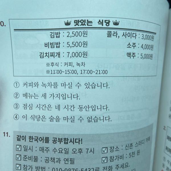 韓国語がわかる方に質問です。 この2番の메뉴는 세 가지입니다と書いてるのですが、なにが3種類という意味ですか?
