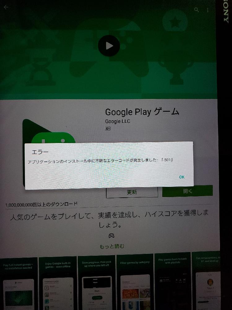 Google playゲームの更新エラーについて伺いたいです。 うっかり自動更新のチェックボックスを外して以来, Google playゲームの更新ができなくなってしまいました。 不明なエラー...