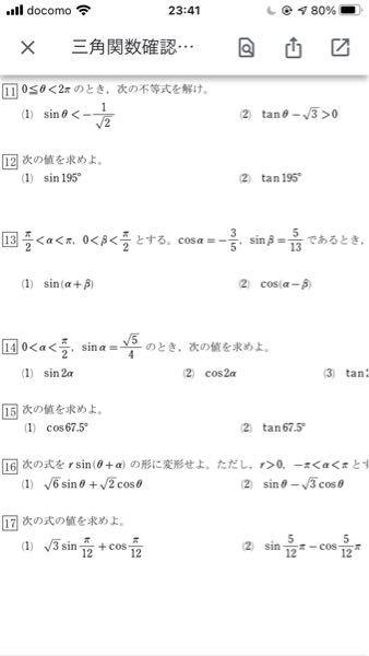 大問17番の(1)と(2)の解き方を教えてください。
