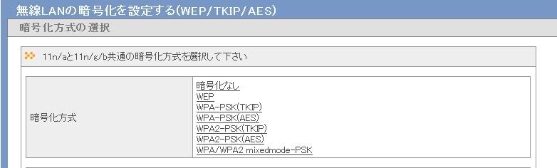 無線LANの暗号化を設定する場合、画像ではどれが一番オススメでしょうか? AESと書いてあるものでしょうか?
