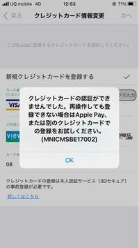 デビットカードでSuicaの支払いができません。 この画面になります。どうしたらいいですか?