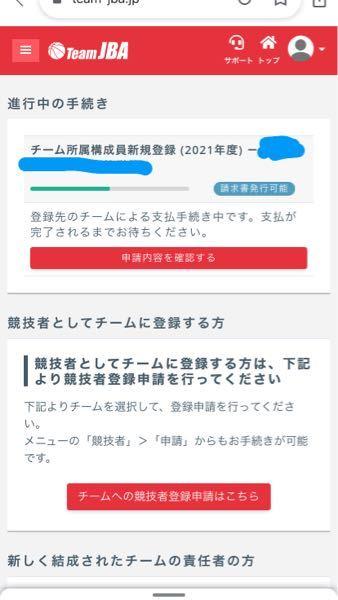 JBAの登録について質問です。新規登録したのですが1500円お金が発生すると書かれていたのですがこの場合は学校が支払うのですか?