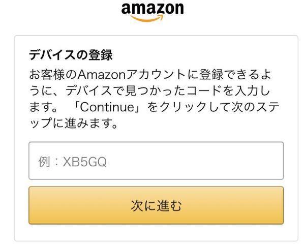 Amazonのアカウント登録について 進めているんですが、デバイスの登録でつまずきました。このコードは何を入力したらよろしいのでしょうか。 至急回答お願いします!!!