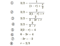数学について教えてください。  添付画像の解き方が分からずにいます。 ②については、①と比べて「右側の分数2分のr」がどこへいったのか。  (1-r)が2(1-r)となったのか分かりません。  また、①と比べ分子の1がなぜ2になったのか分かりません。  ⑤、なぜ④からこの形になるのか分かりません…  ⑦-3が右辺に移動したときに除算となり、さらに-3から+3に変わるのでしょうか?-3r=-2...