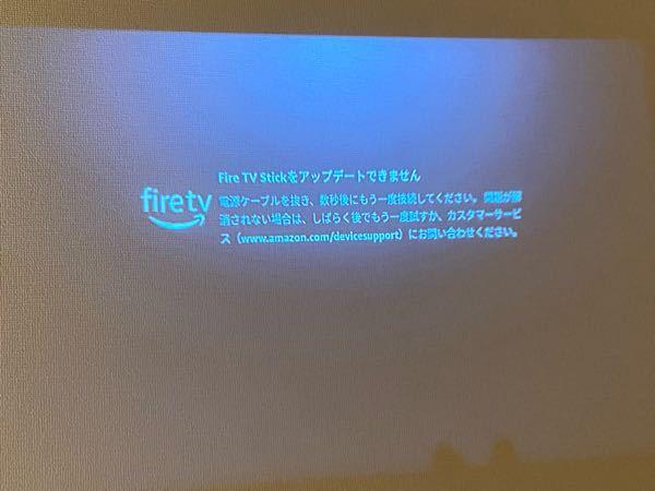 Amazon fire stickを使ってプロジェクターを見ようと思ってるのてすが、Wi-Fiを接続した後この画面が出てきます。時間を置いてやり直してもこの繰り返しなのですが、どうしたらいいですか?