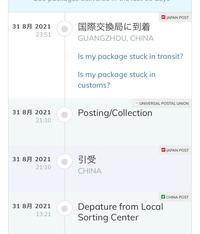 sheinで頼んだ荷物が国際交換局に到着してからずっと追跡が止まっています。 前回頼んだ時は到着予定日にちゃんと届いたんですけど、今回は到着予定日をもう1週間はすぎています、、、待っていればいつか発送されるんでしょうか?