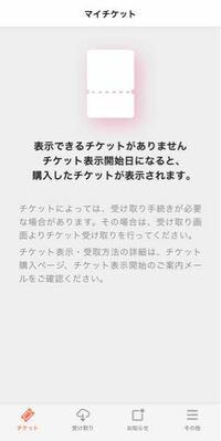 櫻坂の全国ツアーの大阪公演はいつチケプラのチケットの所に表示されるんですか?
