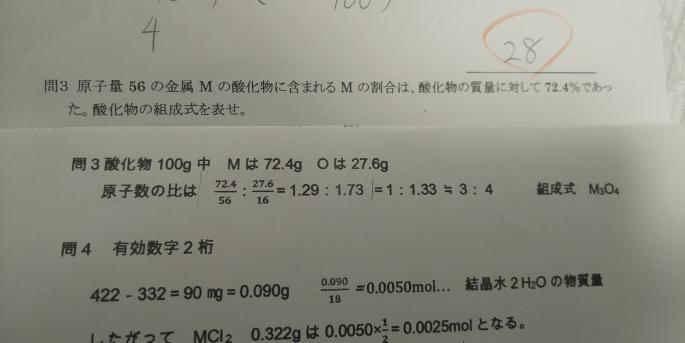 至急!化学基礎です。問3の問題で、解答に書いてあるの1.29:1.73から3:4になるまでの流れが全くわかりません! 解説お願いします!