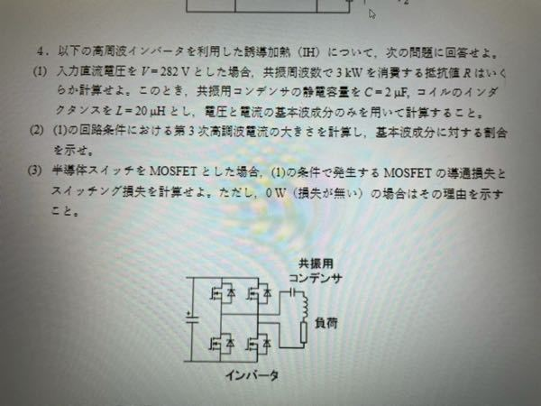 電気工学の問題です。 この問題の(1)と(2)の解き方を教えてください。