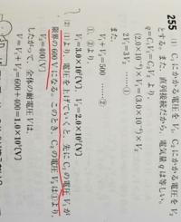 高校物理 電磁気 電気容量2.0μF、耐電圧600VのコンデンサーC₁と電気容量3.0 μF、耐電圧500VのコンデンサーC₂を直列に接続した。ただし、初めコンデンサーに電荷はなかったものとする。  (2)PQ間にかけることができる最大電圧(耐電圧)はいくらか。  この問題の解説で 写真のようにあったのですが、この赤い線で引いたところはどういうことなのでしょうか。500Vの耐電圧のC₂の方が...