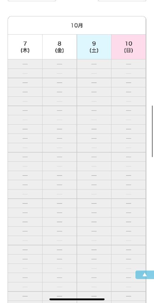 エミナルクリニックの予約ってこの表より後の日は予約できないんですか?