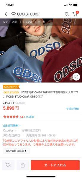 Qoo10です。 在庫は全てあるのですが今買っても発送は9/30ですか?