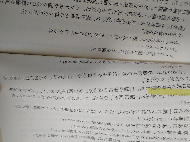 「探偵ガリレオ」誤植 東野圭吾 付箋の左側の「すると彼は、現場のすぐ、、、」はするの彼は、「現場の、、」の間違いですか?