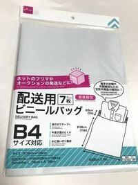 メルカリで漫画3冊を発送したいんですが、 どの方法でなら安いですか? またその方法で発送する場合どのような袋?箱?に入れたらいいですか ♀️ 教えて頂きたいです!! 百均に売っている画像のようなものでも発送可能でしょうか?