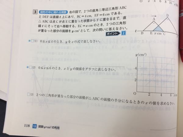 大問3(1)の問題です。なんでECがXセンチの時、三角形の高さは、2分の1xなのですか?どなたか、教えてください。