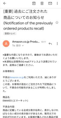 Amazonからこんなメールが届きました。 ※しっかり頼んだことのある商品なので、詐欺ではないと思います。  私このエマーキッド使ってて、確かにあまり変化ないと思っていたので、もしかしたら不具合なのかな、と思います。他の人はすごくまつ毛が伸びています。  このような場合は交換してもらえるのですか?