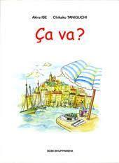 大学のフランス語の復習をしたいのですが おすすめの本はありますか? まだ一年生の前期だけなのでほんとに最初の部分だけです 教科書はこれを使っています