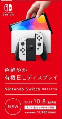 【新型Switch転売】 来月発売されるこの新型Switchはまた品薄になり転売されると思いますか?日本でSwitchはもうバカ売れしてますがまだまだSwitchを買いたがる人はいるのでしょうか?