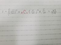 5本の当たりくじが入っている20本のくじから、 1本引いて元に戻すことを5回繰り返す時、 少なくとも2回は当たりくじを引く確率を求めよ。    の5C1はどうして付くのですか。 詳しくお願いします。