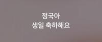 韓国語分かる優しい方、これどういう意味か教えてください((*_ _)