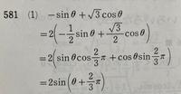 三角関数の合成についての質問です。 写真の1行目から2行目の計算は分かるのですが、2行目から3行目をどうやって変形しているのかがよく分かりません。 どなたかよろしくお願いします!!