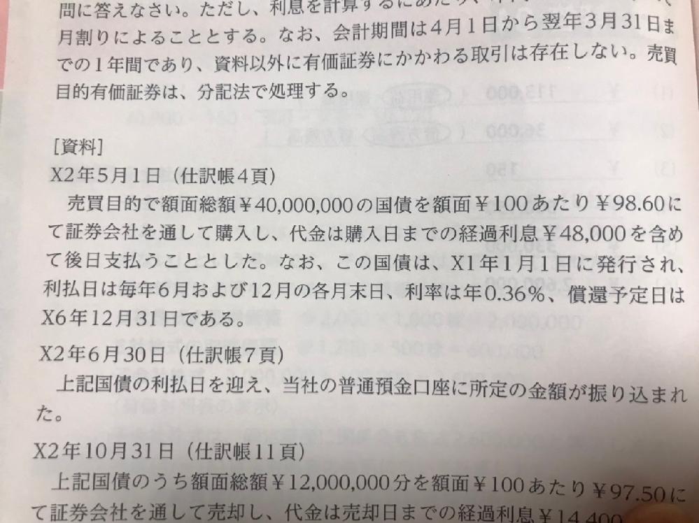 簿記2級。満期保有目的債権について。 画像のとおり5/1に取得した債権の、最初の利払日(6末)の仕訳ですが、 普通預金 72,000/有価証券利息 72,000 でした。 5/1から6末まで2ヶ月しか経ってないので、72,000ではなく、24,000円だと思いました。 取得の際に4ヶ月分(12末〜5/1分)の経過利息48,000を相手に支払ったので、半年分の利息が丸々貰えるという理解であってますか?