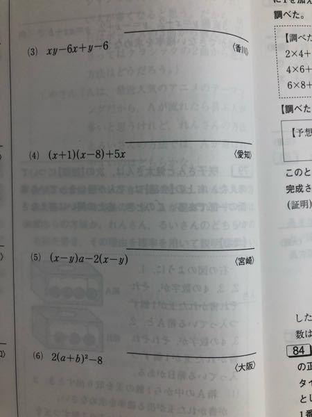 この問題、解ける方お願いします。 途中式もお願いしますm(_ _)m (3)から(6)までm(_ _)m