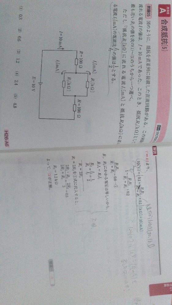 みんなが欲しかった!電験3種理論の問題集の15ページにて、解説がいまひとつわかりません。 1=R₁R₂/R₁+R₂+0.2のところの1というのは何処からきているのでしょうか?10V÷10mAという考え方でいいのでしょうか? あと。なぜ2R₂・R₂/2R₂+R₂が、2R₂/3なのでしょうか?2R₂²/3R₂ではないのでしょうか? わかる方、教えてください。