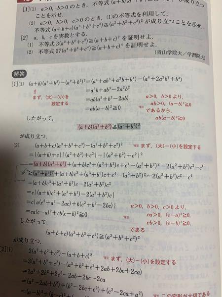 (a+b)c^3+(a^3+b^3)c-2(a^2+b^2)c^2-c^4の大小関係がわかってないので星のついてる式変形を抜いて矢印の式変形へ飛ぶことは正しくないですよね